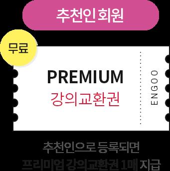 premium ticket