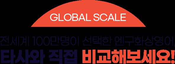 넘볼 수 없는 GLOBAL SCALE 전세계 100만명이 선택한 엔구화상영어, 타사와 직접 비교해보세요 !