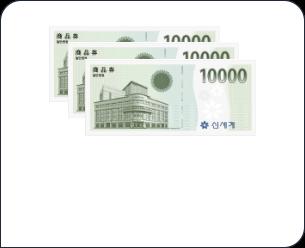 신세계 상품권 최대 3만원