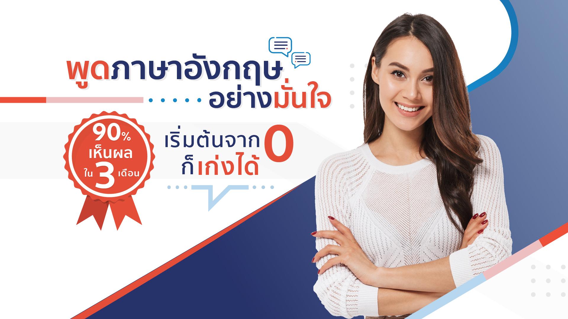 engoo thailand campaign banner