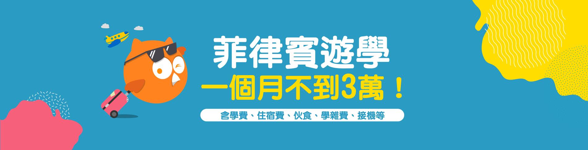taiwan engoo banner
